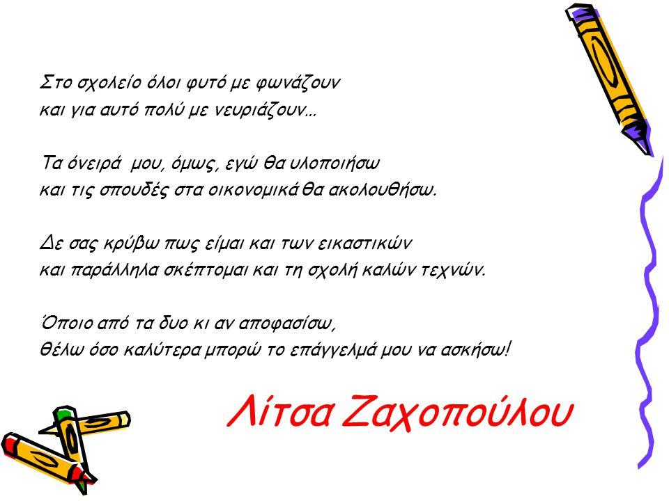 Λίτσα Ζαχοπούλου Στο σχολείο όλοι φυτό με φωνάζουν και για αυτό πολύ με νευριάζουν… Τα όνειρά μου, όμως, εγώ θα υλοποιήσω και τις σπουδές στα οικονομι