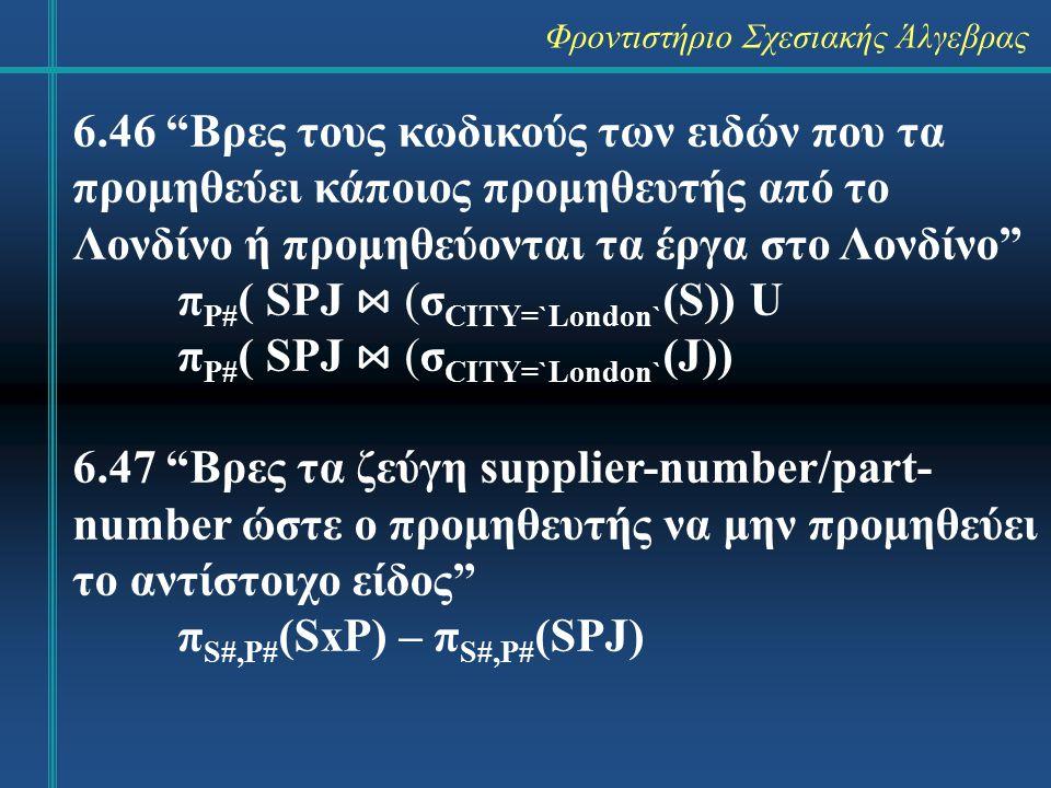 """Φροντιστήριο Σχεσιακής Άλγεβρας 6.46 """"Βρες τους κωδικούς των ειδών που τα προμηθεύει κάποιος προμηθευτής από το Λονδίνο ή προμηθεύονται τα έργα στο Λο"""