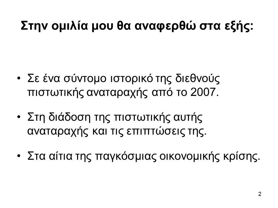 2 Στην ομιλία μου θα αναφερθώ στα εξής: Σε ένα σύντομο ιστορικό της διεθνούς πιστωτικής αναταραχής από το 2007. Στη διάδοση της πιστωτικής αυτής ανατα
