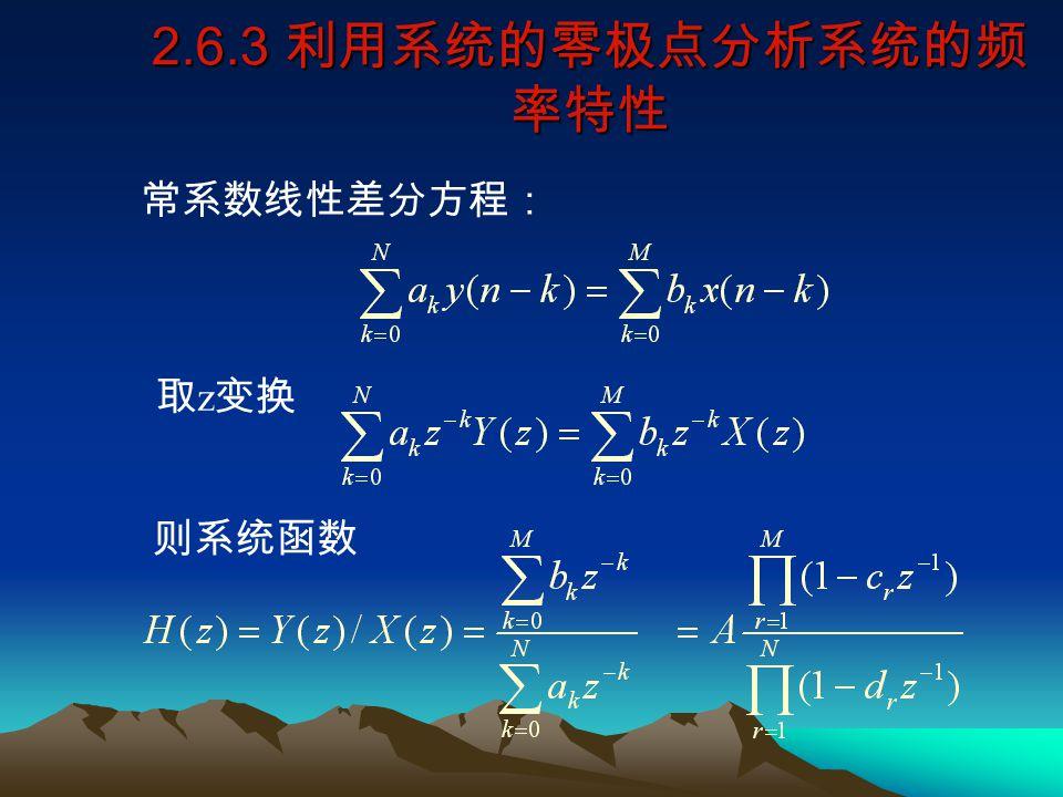 2.6.3 利用系统的零极点分析系统的频 率特性 常系数线性差分方程: 取 z 变换 则系统函数
