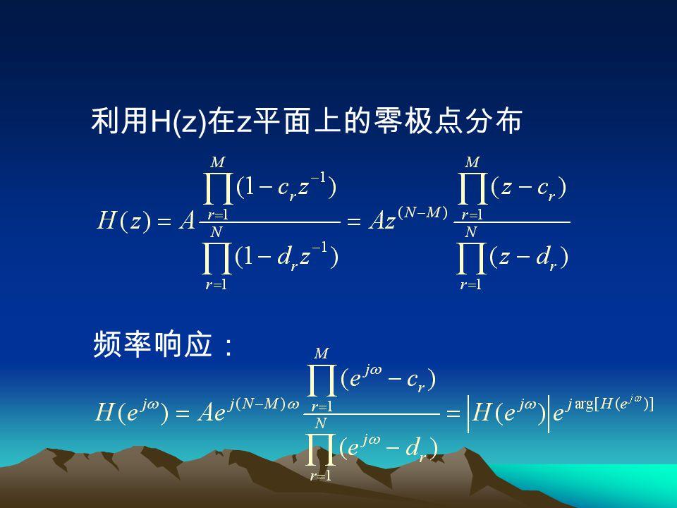 利用 H(z) 在 z 平面上的零极点分布 频率响应:
