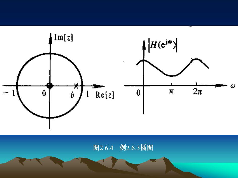 图 2.6.4 例 2.6.3 插图