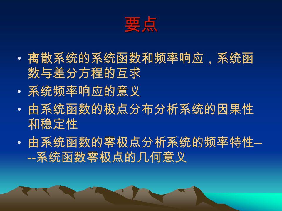 第二章作业 2-1 ( 1 )( 3 )( 4 )( 6 )( 7 ), 2-2 , 2-3 , 2-4 , 2-5 ( 1 )( 3 )( 5 ), 2-6 ( 1 )( 3 ), 2-10 , 2-12 , 2-13 2-14 ( 2 )( 3 )( 6 ), 2-16 , 2-23 , 2-24 , 2-28
