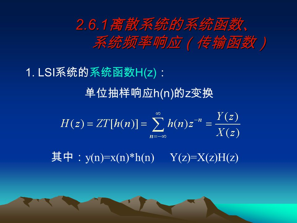 图 2.6.2 频响的几何表示法