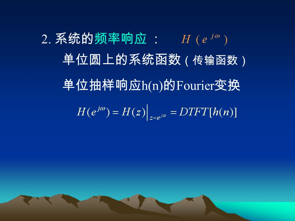 例 2.6.2 已知 H(z)=z -1 ,分析其频率特性 解:由 H(z)=z -1 ,极点为 z=0 , 幅度特性 |H(e jω )|=1 相位特性 φ(ω)=-ω 频响如图 2.6.3 所示。 用几何方法也容易确定,当 ω=0 转到 ω=2π 时,极点矢量的长度始终为 1 。由该例可以得 到结论,处于原点处的零点或极点,由于零点 矢量长度或者是极点矢量长度始终为 1 ,因此 原点处的零极点不影响系统的频率特性。