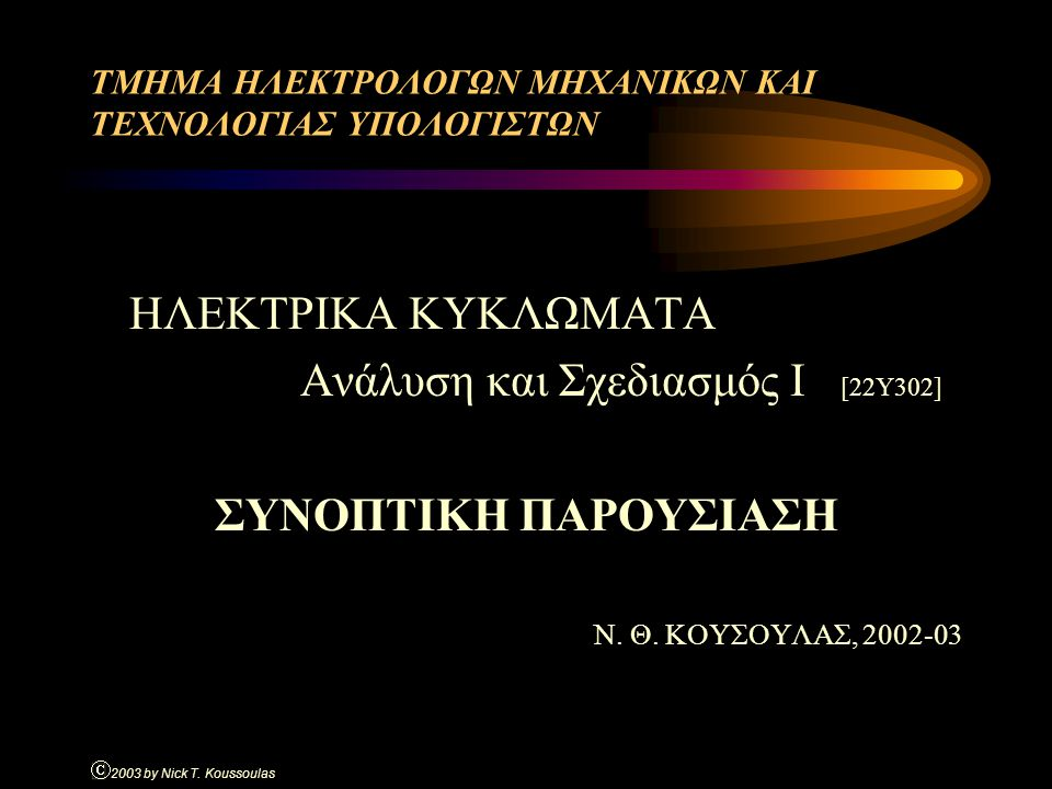 Ó 2003 by Nick T. Koussoulas 42 ΕΞΕΤΑΣΕΙΣ…