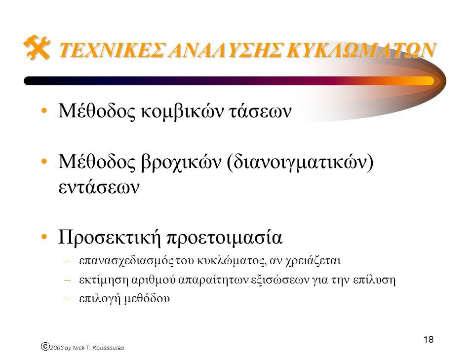Ó 2003 by Nick T. Koussoulas 18  ΤΕΧΝΙΚΕΣ ΑΝΑΛΥΣΗΣ ΚΥΚΛΩΜΑΤΩΝ Μέθοδος κομβικών τάσεων Μέθοδος βροχικών (διανοιγματικών) εντάσεων Προσεκτική προετοιμα