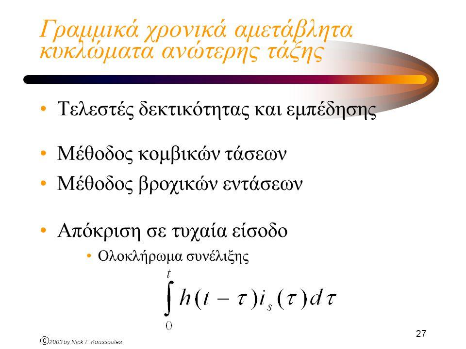 Ó 2003 by Nick T. Koussoulas 27 Γραμμικά χρονικά αμετάβλητα κυκλώματα ανώτερης τάξης Τελεστές δεκτικότητας και εμπέδησης Μέθοδος κομβικών τάσεων Μέθοδ