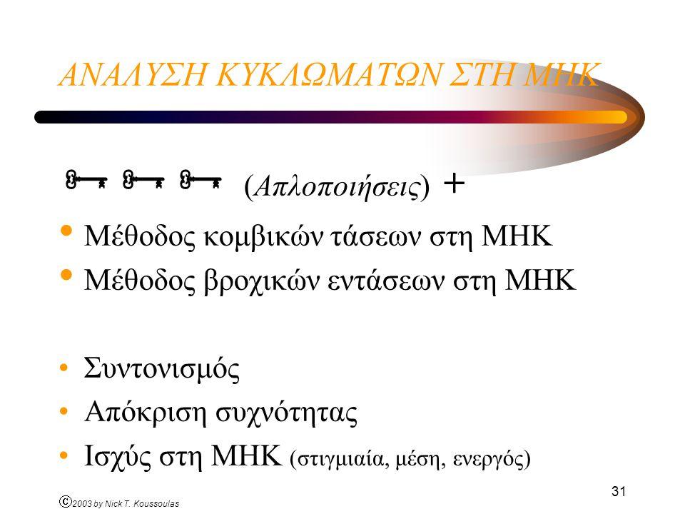 Ó 2003 by Nick T. Koussoulas 31 ΑΝΑΛΥΣΗ ΚΥΚΛΩΜΑΤΩΝ ΣΤΗ ΜΗΚ  (Απλοποιήσεις) + Μέθοδος κομβικών τάσεων στη ΜΗΚ Μέθοδος βροχικών εντάσεων στη ΜΗΚ Συντ