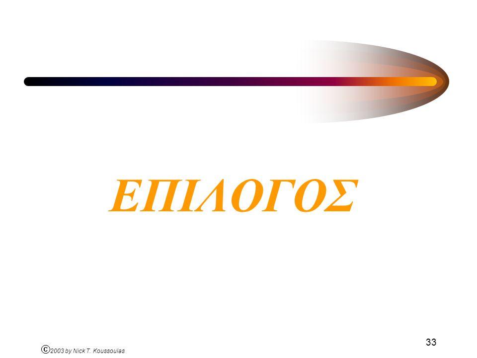 Ó 2003 by Nick T. Koussoulas 33 ΕΠΙΛΟΓΟΣ