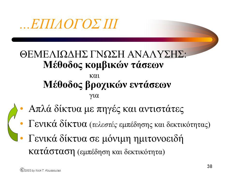 Ó 2003 by Nick T. Koussoulas 38...ΕΠΙΛΟΓΟΣ ΙΙI ΘΕΜΕΛΙΩΔΗΣ ΓΝΩΣΗ ΑΝΑΛΥΣΗΣ: Μέθοδος κομβικών τάσεων και Μέθοδος βροχικών εντάσεων για Απλά δίκτυα με πηγ