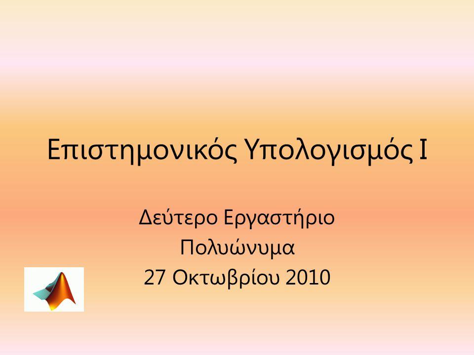 Επιστημονικός Υπολογισμός Ι Δεύτερο Εργαστήριο Πολυώνυμα 27 Οκτωβρίου 2010