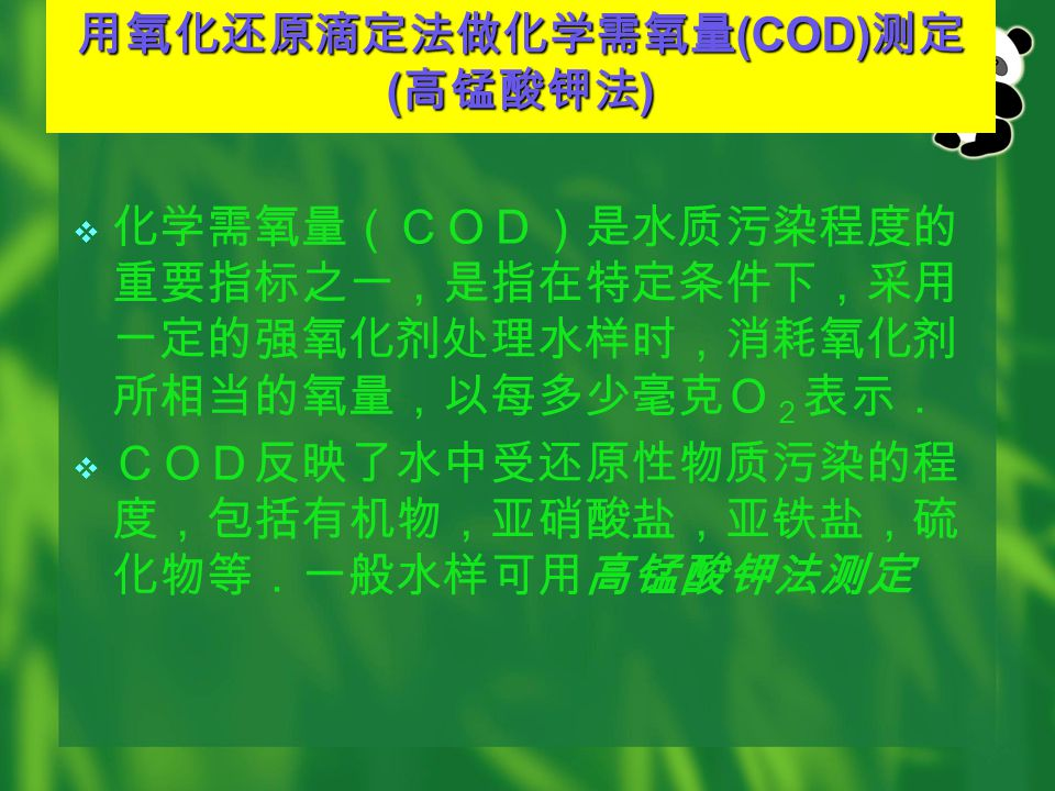 环境分析化学实验: 1.用氧化还原滴定法做化学需氧量 (COD) 测定 ( 高锰酸钾法)用氧化还原滴定法做化学需氧量 (COD) 测定 ( 高锰酸钾法) 2.