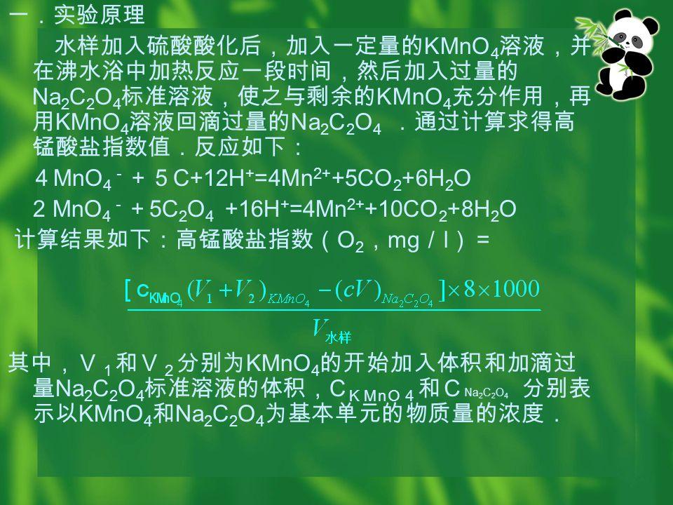  化学需氧量(COD)是水质污染程度的 重要指标之一,是指在特定条件下,采用 一定的强氧化剂处理水样时,消耗氧化剂 所相当的氧量,以每多少毫克O 2 表示.  COD反映了水中受还原性物质污染的程 度,包括有机物,亚硝酸盐,亚铁盐,硫 化物等.一般水样可用高锰酸钾法测定 用氧化还原滴定法做化学需氧量 (COD) 测定 ( 高锰酸钾法 )