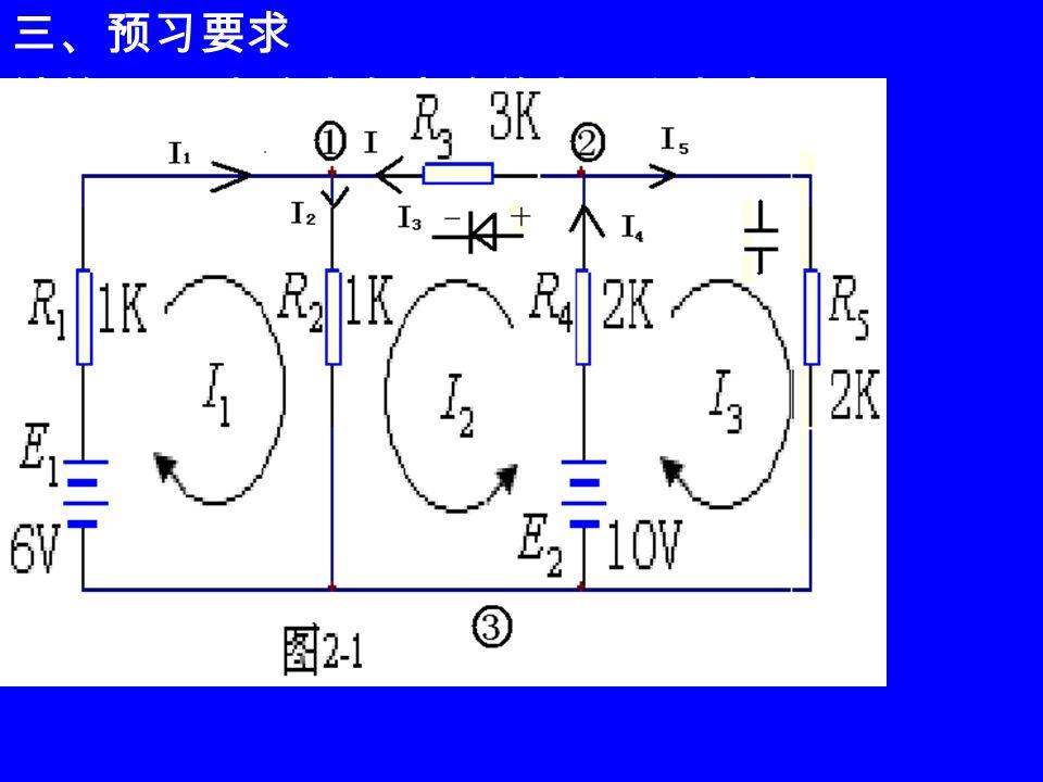 实验二 基尔霍夫定律 一,实验目的 1.