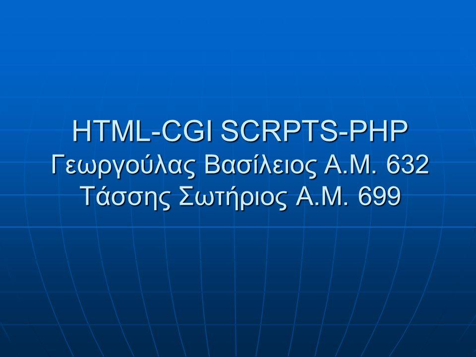 HTML-CGI SCRPTS-PHP Γεωργούλας Βασίλειος Α.Μ. 632 Τάσσης Σωτήριος Α.Μ. 699