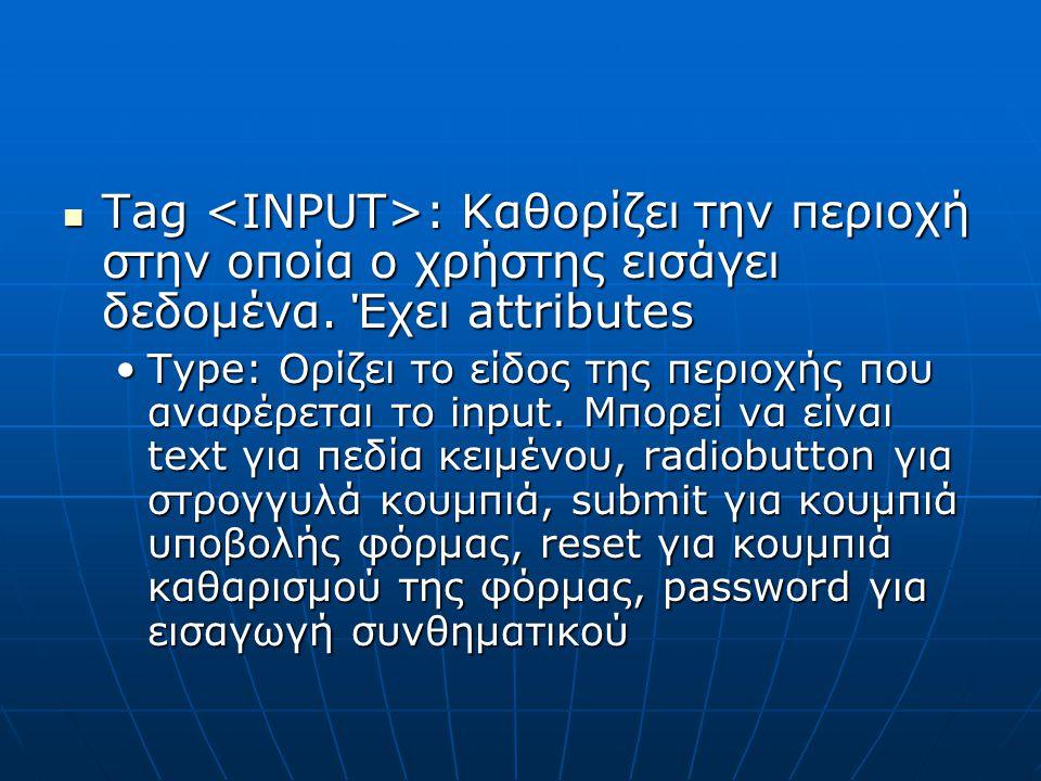 Tag : Καθορίζει την περιοχή στην οποία ο χρήστης εισάγει δεδομένα. Έχει attributes Tag : Καθορίζει την περιοχή στην οποία ο χρήστης εισάγει δεδομένα.