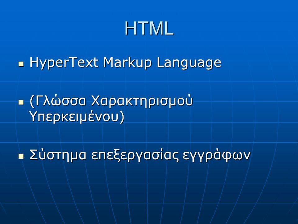 HTML HyperText Markup Language HyperText Markup Language (Γλώσσα Χαρακτηρισμού Υπερκειμένου) (Γλώσσα Χαρακτηρισμού Υπερκειμένου) Σύστημα επεξεργασίας