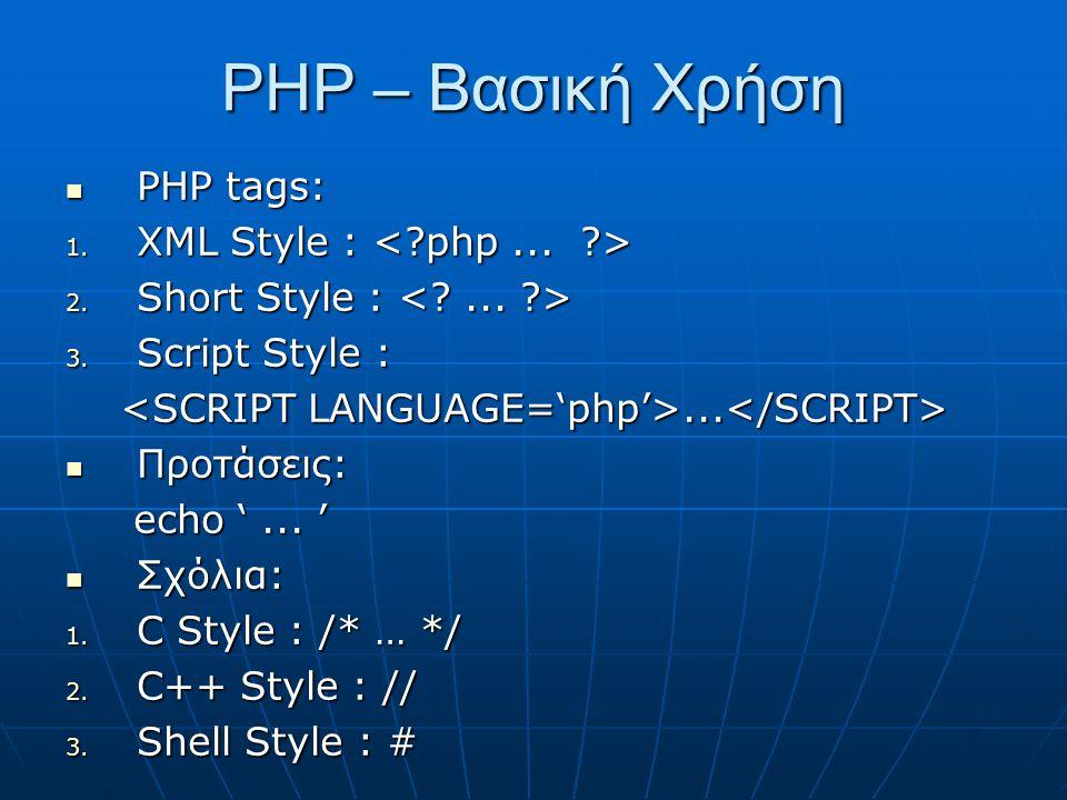 ΡΗΡ – Βασική Χρήση PHP tags: PHP tags: 1. XML Style : 1. XML Style : 2. Short Style : 2. Short Style : 3. Script Style :...... Προτάσεις: Προτάσεις: e