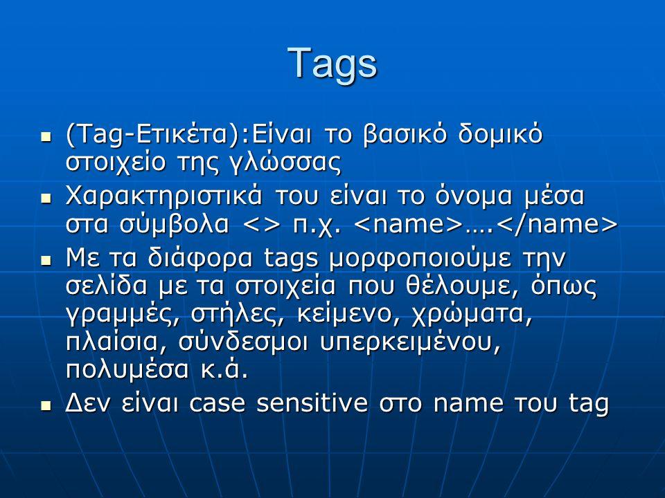 Tags (Tag-Ετικέτα):Είναι το βασικό δομικό στοιχείο της γλώσσας (Tag-Ετικέτα):Είναι το βασικό δομικό στοιχείο της γλώσσας Χαρακτηριστικά του είναι το ό