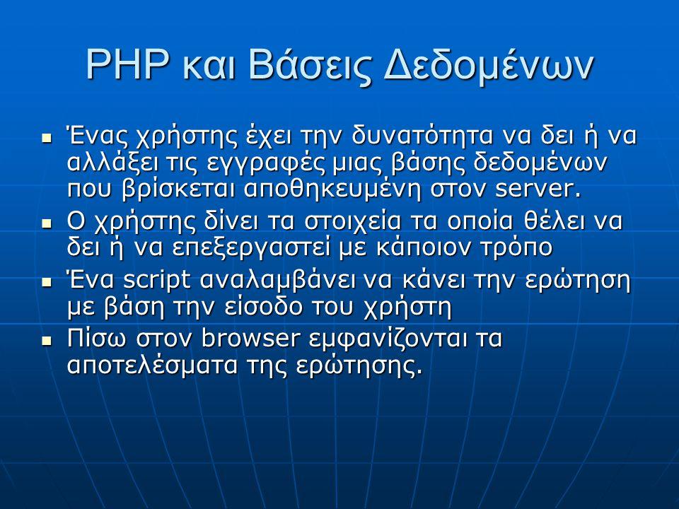 PHP και Βάσεις Δεδομένων Ένας χρήστης έχει την δυνατότητα να δει ή να αλλάξει τις εγγραφές μιας βάσης δεδομένων που βρίσκεται αποθηκευμένη στον server.
