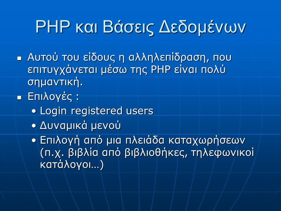 ΡΗΡ και Βάσεις Δεδομένων Αυτού του είδους η αλληλεπίδραση, που επιτυγχάνεται μέσω της PHP είναι πολύ σημαντική.