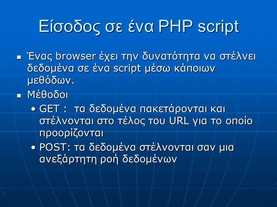 Είσοδος σε ένα ΡΗΡ script Ένας browser έχει την δυνατότητα να στέλνει δεδομένα σε ένα script μέσω κάποιων μεθόδων. Ένας browser έχει την δυνατότητα να
