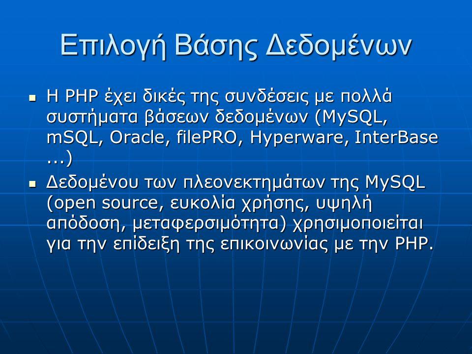 Επιλογή Βάσης Δεδομένων Η ΡΗΡ έχει δικές της συνδέσεις με πολλά συστήματα βάσεων δεδομένων (MySQL, mSQL, Oracle, filePRO, Hyperware, InterBase...) Η ΡΗΡ έχει δικές της συνδέσεις με πολλά συστήματα βάσεων δεδομένων (MySQL, mSQL, Oracle, filePRO, Hyperware, InterBase...) Δεδομένου των πλεονεκτημάτων της MySQL (open source, ευκολία χρήσης, υψηλή απόδοση, μεταφερσιμότητα) χρησιμοποιείται για την επίδειξη της επικοινωνίας με την ΡΗΡ.