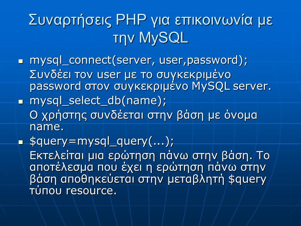 Συναρτήσεις ΡΗΡ για επικοινωνία με την MySQL mysql_connect(server, user,password); mysql_connect(server, user,password); Συνδέει τον user με το συγκεκριμένο password στον συγκεκριμένο MySQL server.
