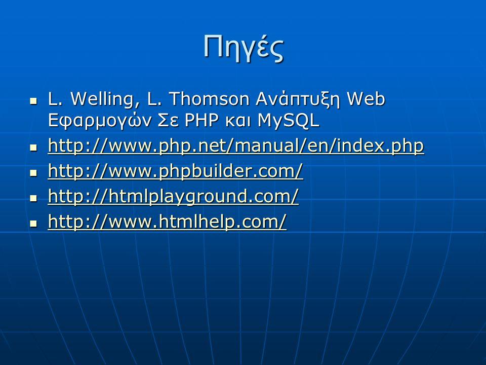 Πηγές L. Welling, L. Thomson Ανάπτυξη Web Εφαρμογών Σε ΡΗΡ και MySQL L. Welling, L. Thomson Ανάπτυξη Web Εφαρμογών Σε ΡΗΡ και MySQL http://www.php.net