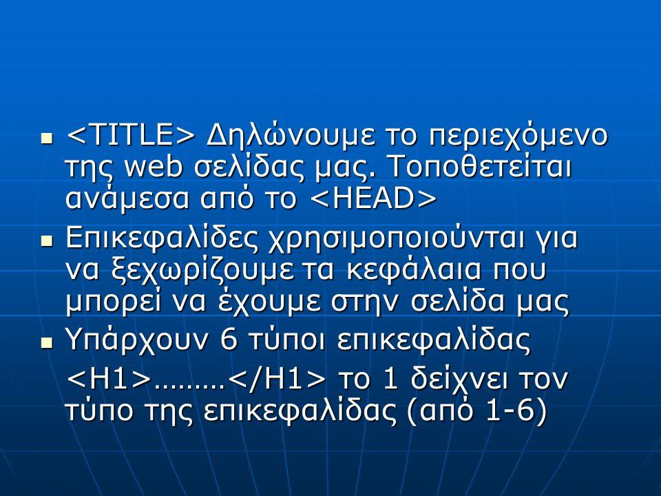 Δηλώνουμε το περιεχόμενο της web σελίδας μας. Τοποθετείται ανάμεσα από το Δηλώνουμε το περιεχόμενο της web σελίδας μας. Τοποθετείται ανάμεσα από το Επ