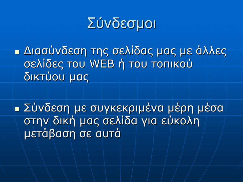 Σύνδεσμοι Διασύνδεση της σελίδας μας με άλλες σελίδες του WEB ή του τοπικού δικτύου μας Διασύνδεση της σελίδας μας με άλλες σελίδες του WEB ή του τοπικού δικτύου μας Σύνδεση με συγκεκριμένα μέρη μέσα στην δική μας σελίδα για εύκολη μετάβαση σε αυτά Σύνδεση με συγκεκριμένα μέρη μέσα στην δική μας σελίδα για εύκολη μετάβαση σε αυτά