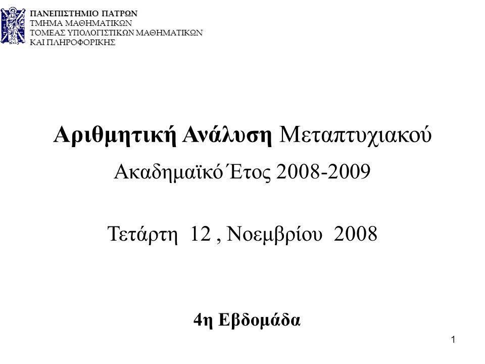 1 Αριθμητική Ανάλυση Μεταπτυχιακού Ακαδημαϊκό Έτος 2008-2009 Τετάρτη 12, Νοεμβρίου 2008 4η Εβδομάδα ΠΑΝΕΠΙΣΤΗΜΙΟ ΠΑΤΡΩΝ ΤΜΗΜΑ ΜΑΘΗΜΑΤΙΚΩΝ ΤΟΜΕΑΣ ΥΠΟΛΟ
