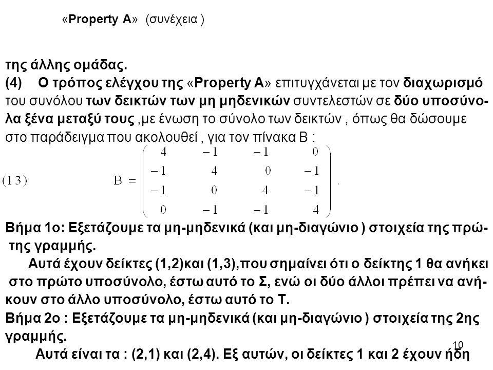10 «Property A» (συνέχεια ) της άλλης ομάδας. (4)Ο τρόπος ελέγχου της «Property A» επιτυγχάνεται με τον διαχωρισμό του συνόλου των δεικτών των μη μηδε