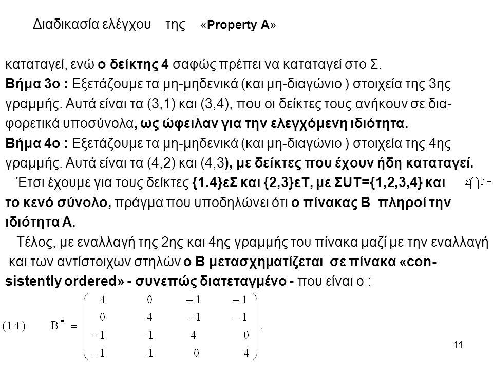 11 Διαδικασία ελέγχου της «Property A» καταταγεί, ενώ ο δείκτης 4 σαφώς πρέπει να καταταγεί στο Σ. Βήμα 3ο : Εξετάζουμε τα μη-μηδενικά (και μη-διαγώνι
