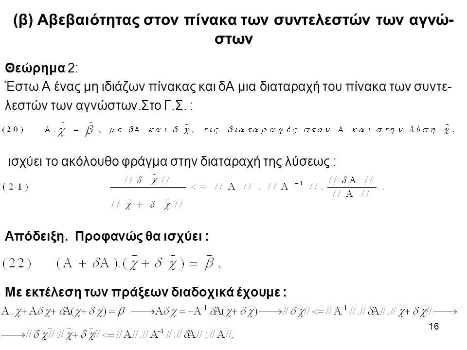 16 (β) Αβεβαιότητας στον πίνακα των συντελεστών των αγνώ- στων Θεώρημα 2: Έστω Α ένας μη ιδιάζων πίνακας και δΑ μια διαταραχή του πίνακα των συντε- λε