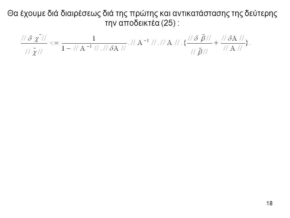 18 Θα έχουμε διά διαιρέσεως διά της πρώτης και αντικατάστασης της δεύτερης την αποδεικτέα (25) :