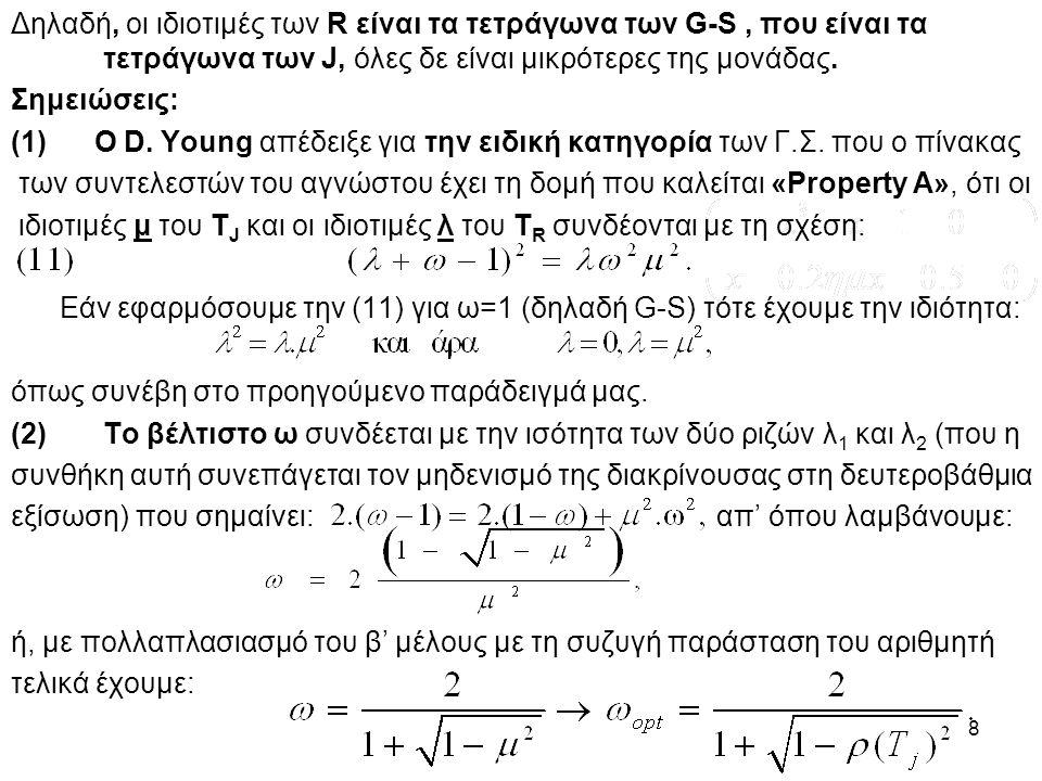 8 Δηλαδή, οι ιδιοτιμές των R είναι τα τετράγωνα των G-S, που είναι τα τετράγωνα των J, όλες δε είναι μικρότερες της μονάδας. Σημειώσεις: (1) Ο D. Youn