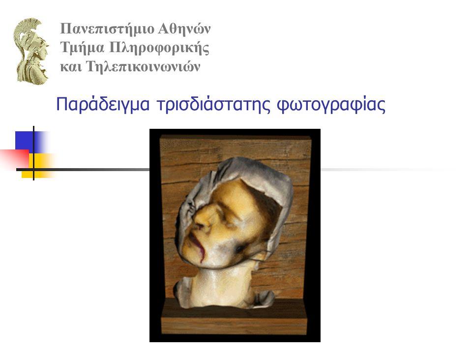 Παράδειγμα τρισδιάστατης φωτογραφίας Πανεπιστήμιο Αθηνών Τμήμα Πληροφορικής και Τηλεπικοινωνιών