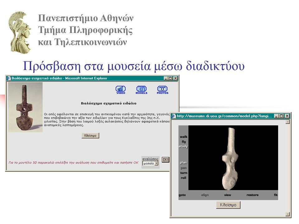 Πρόσβαση στα μουσεία μέσω διαδικτύου Πανεπιστήμιο Αθηνών Τμήμα Πληροφορικής και Τηλεπικοινωνιών