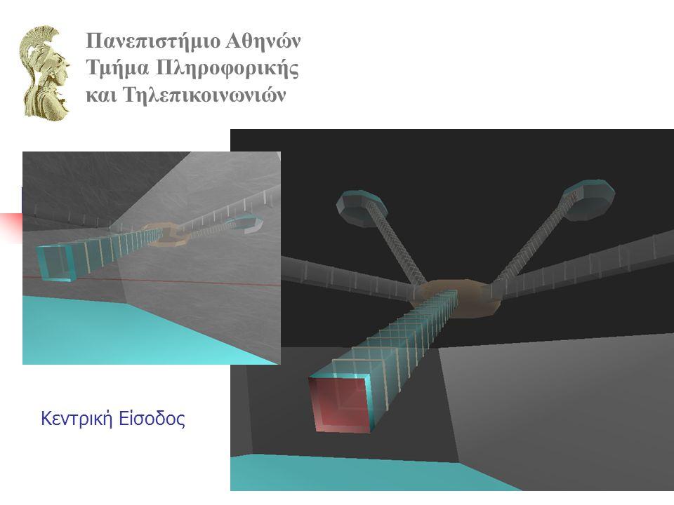 Εικόνα από την αίθουσα κατηγοριών μουσείων Πανεπιστήμιο Αθηνών Τμήμα Πληροφορικής και Τηλεπικοινωνιών