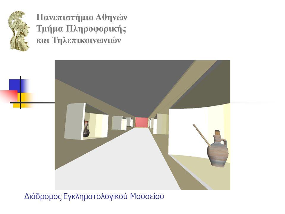 Φωτογραφία Πιγκουΐνου (μουσείο Ζωολογίας) Διόραμα με το πιγκουΐνο Πανεπιστήμιο Αθηνών Τμήμα Πληροφορικής και Τηλεπικοινωνιών