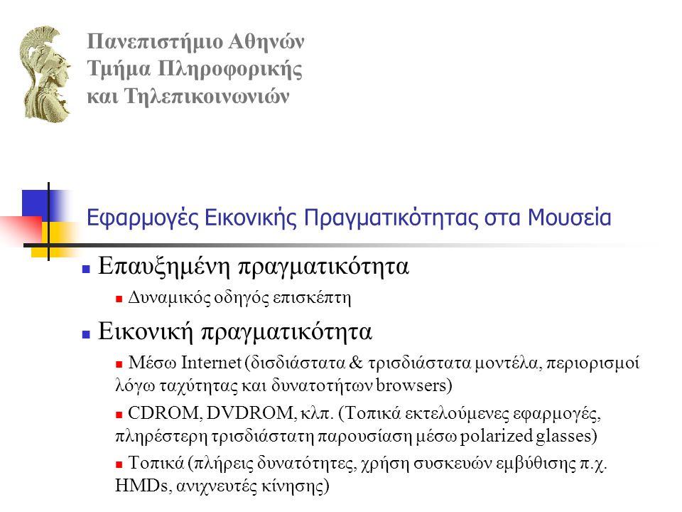 Γιατί θα εγκαθιστούσαμε ένα εικονικό μουσείο σε ένα μουσείο: Έλλειψη χώρου Ζωντανή παρουσίαση Αναπαράσταση χαμένων ή επικίνδυνων χώρων Μεταφερσιμότητα εκθέσεων Προσφορά βοήθειας για τη ξενάγηση Προσφορά βοήθειας για το σχεδιασμό εκθέσεων Πανεπιστήμιο Αθηνών Τμήμα Πληροφορικής και Τηλεπικοινωνιών