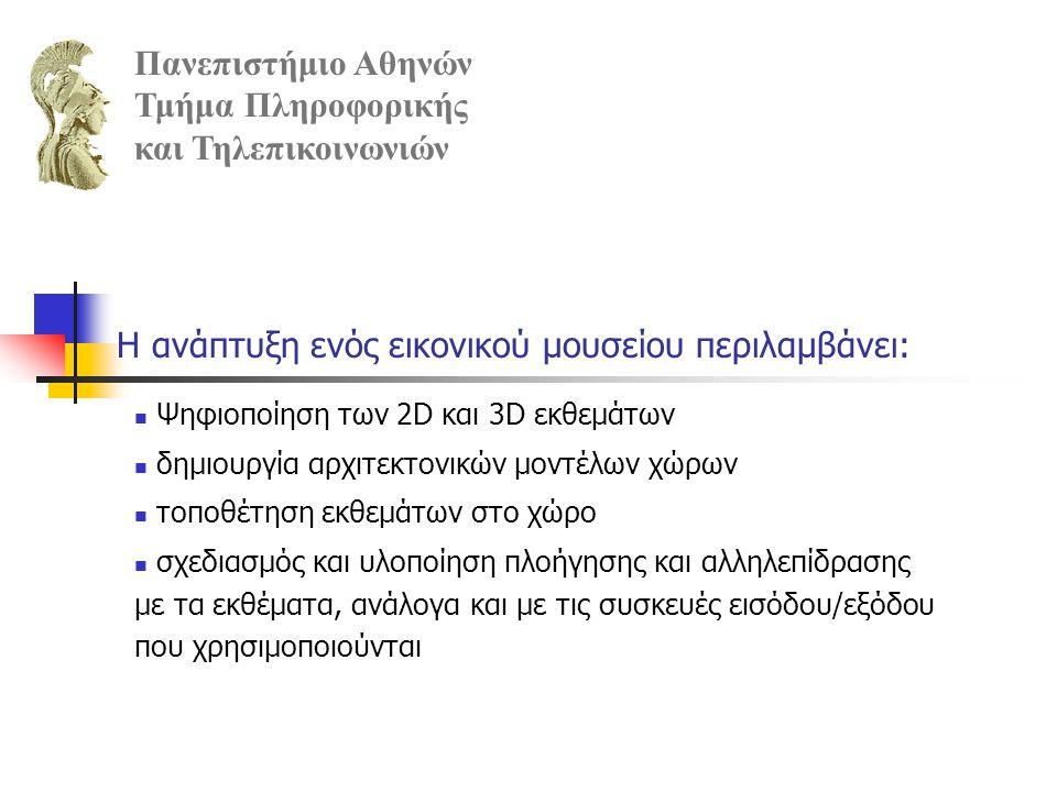Δημιουργία τρισδιάστατων εκθεμάτων: Τρισδιάστατη σάρωση Τρισδιάστατη φωτογραφία Τρισδιάστατη μοντελοποίηση Πανεπιστήμιο Αθηνών Τμήμα Πληροφορικής και Τηλεπικοινωνιών