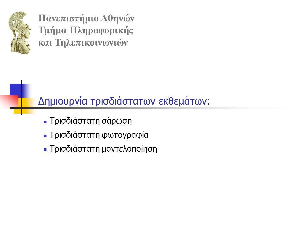 Δημιουργία τρισδιάστατων εκθεμάτων: Τρισδιάστατη σάρωση Τρισδιάστατη φωτογραφία Τρισδιάστατη μοντελοποίηση Πανεπιστήμιο Αθηνών Τμήμα Πληροφορικής και