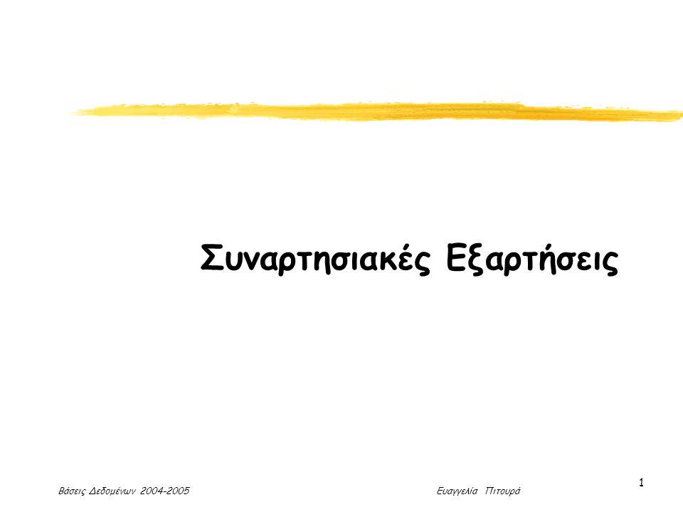 Βάσεις Δεδομένων 2004-2005 Ευαγγελία Πιτουρά 1 Συναρτησιακές Εξαρτήσεις