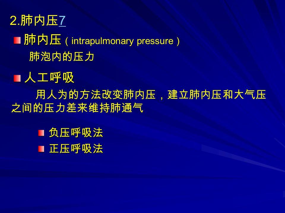 2. 肺内压 7 7 肺泡内的压力 负压呼吸法正压呼吸法 肺内压 肺内压 ( intrapulmonary pressure ) 人工呼吸 用人为的方法改变肺内压,建立肺内压和大气压 之间的压力差来维持肺通气