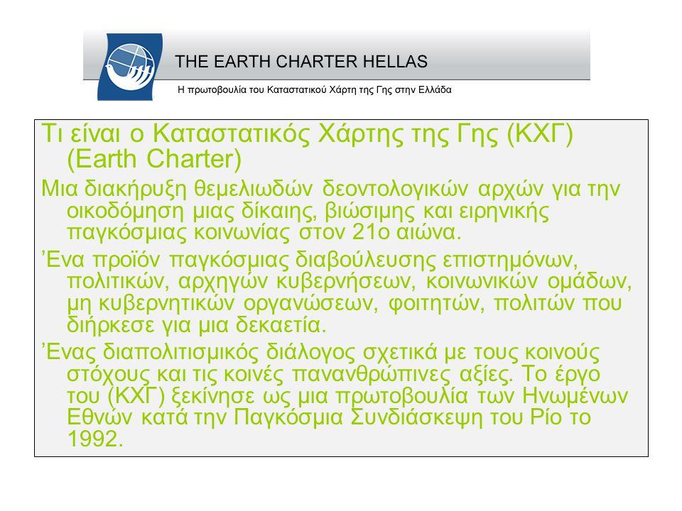 Τι είναι ο Καταστατικός Χάρτης της Γης (ΚΧΓ) (Earth Charter) Μια διακήρυξη θεμελιωδών δεοντολογικών αρχών για την οικοδόμηση μιας δίκαιης, βιώσιμης κα