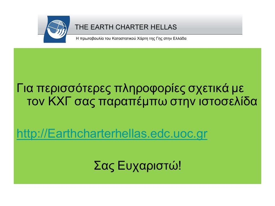 Για περισσότερες πληροφορίες σχετικά με τον ΚΧΓ σας παραπέμπω στην ιστοσελίδα http://Earthcharterhellas.edc.uoc.gr Σας Ευχαριστώ!