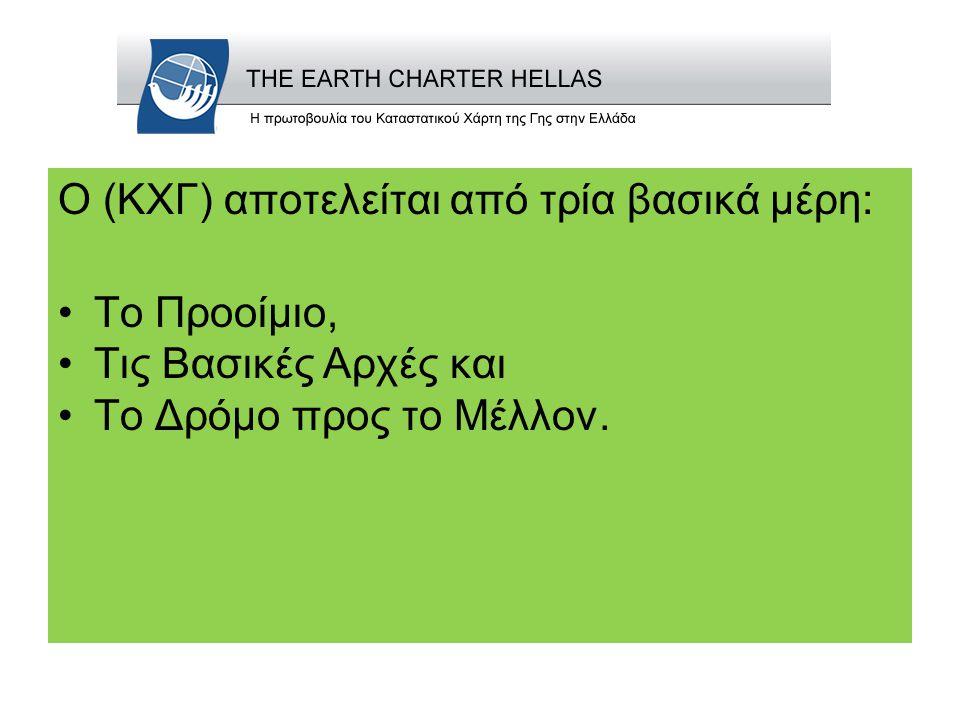 Ο (ΚΧΓ) αποτελείται από τρία βασικά μέρη: Το Προοίμιο, Τις Βασικές Αρχές και Το Δρόμο προς το Μέλλον.